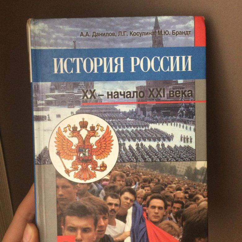 гдз учебник новая история косулина данилов брандт 2018