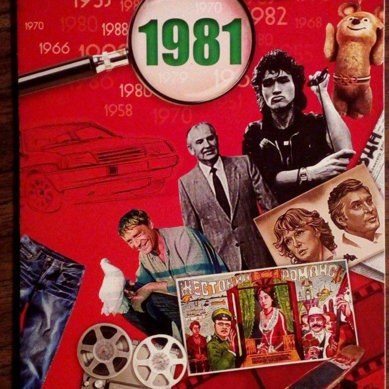 Картинки про, открытка ты родился 1985