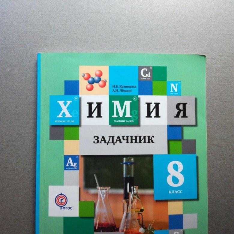 Решебник по химии амирханова