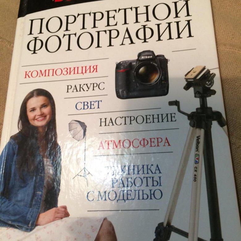 получить банковские литература для начинающих фотографов на русском точку