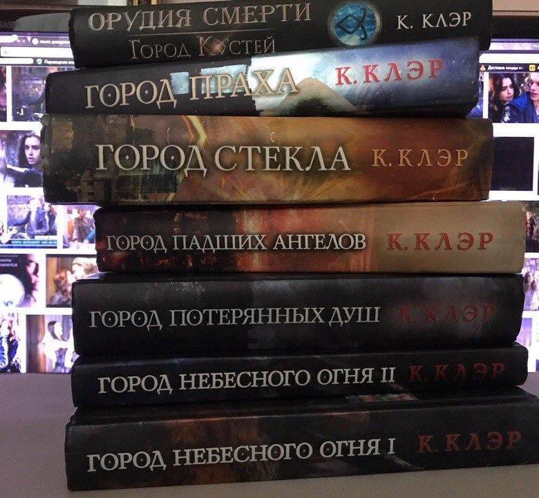 Орудия смерти книги по порядку