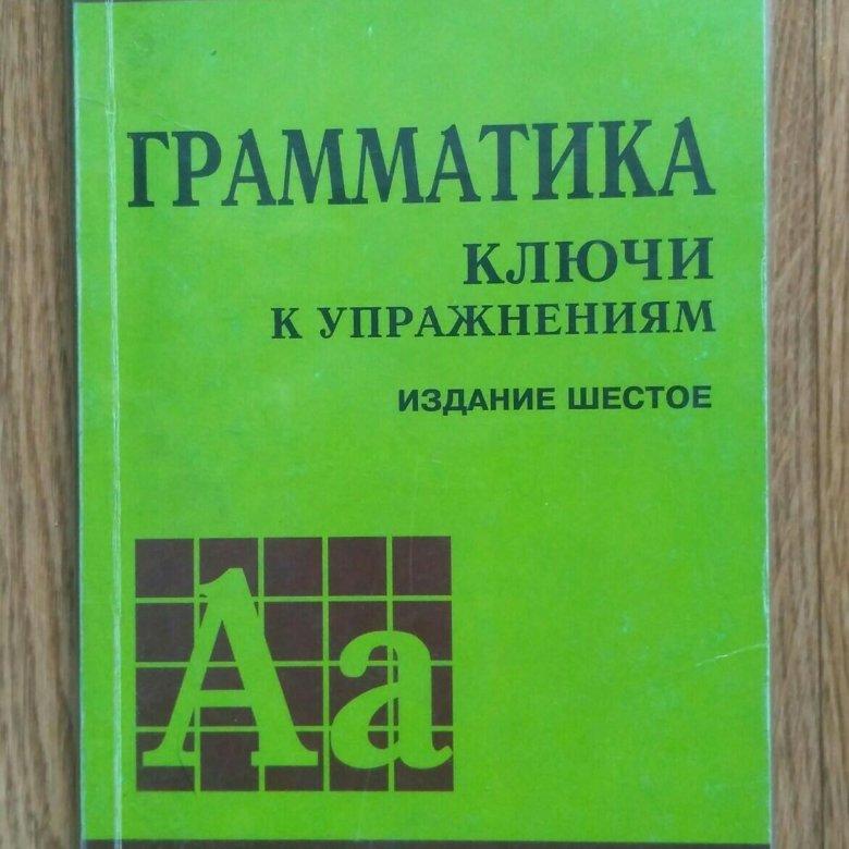 Решебник по грамматика современного английского языка