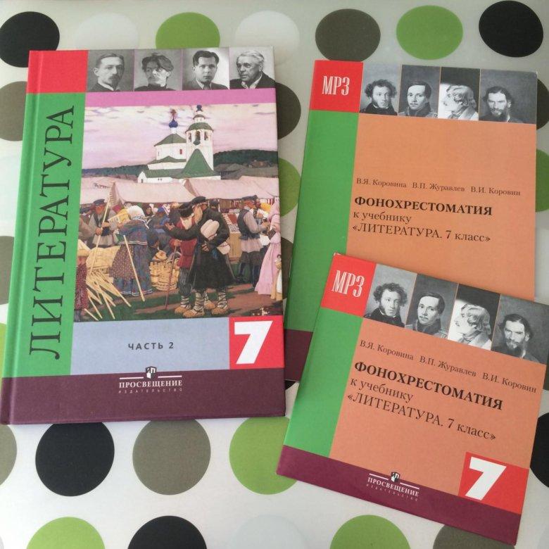 Гдз Литература Учёбник 7 Класс