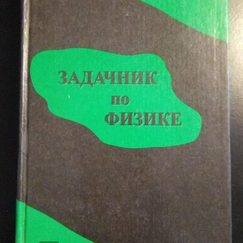 Решения К Задачнику Чертова Воробьева