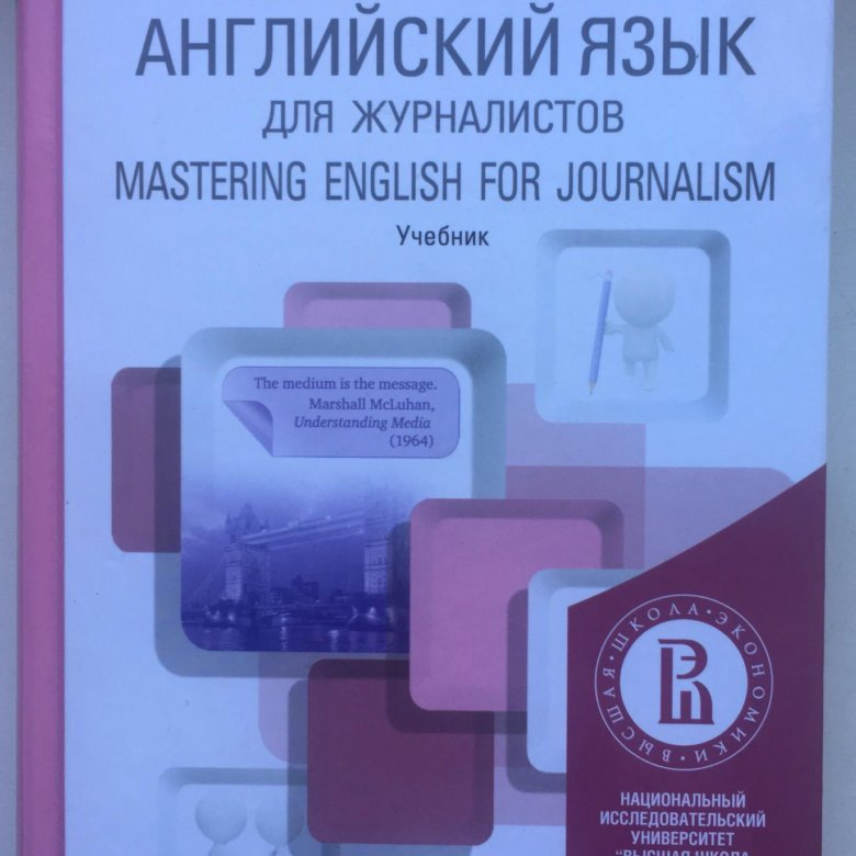 Английский для журналистов решебник