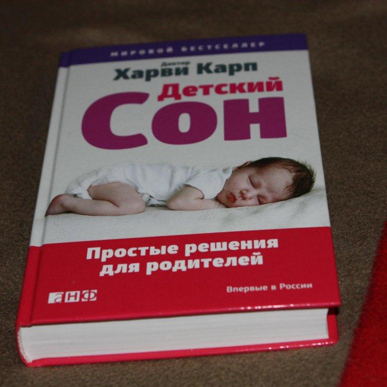 ДЕТСКИЙ СОН ХАРВИ КАРП СКАЧАТЬ БЕСПЛАТНО