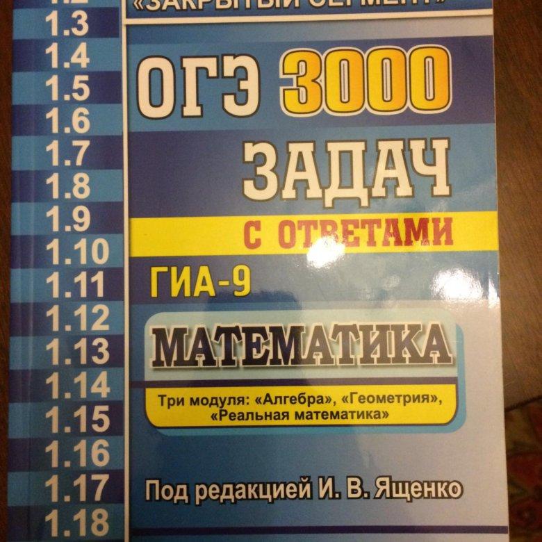 Гдз По Сборнику Огэ 3000 Задач Ященко