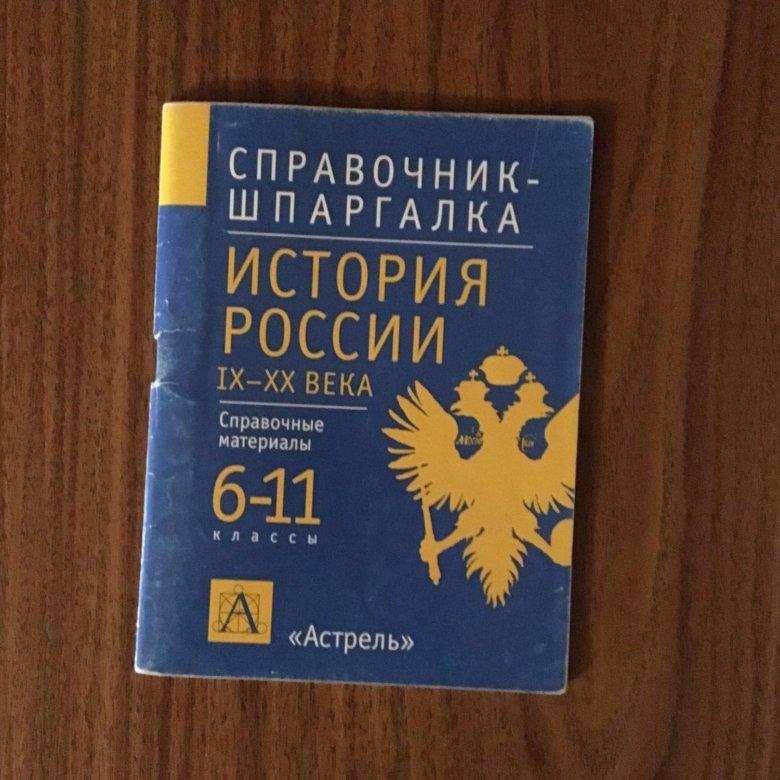Кудряшова Шпаргалка По Истории