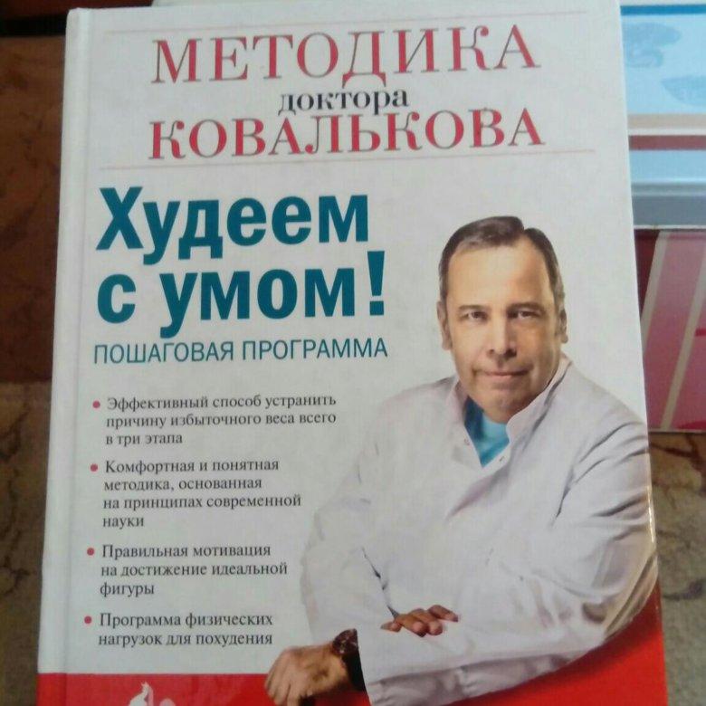 Похудение Сайт Ковалькова.