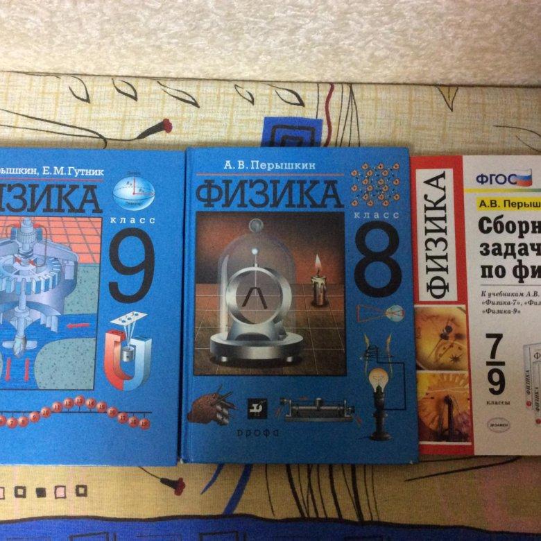 Физика 9 синий учебник перышкин класс задачник
