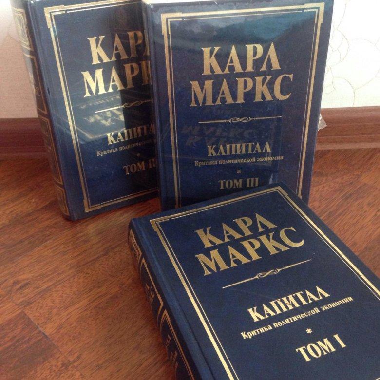того фото книги капитал маркса большими