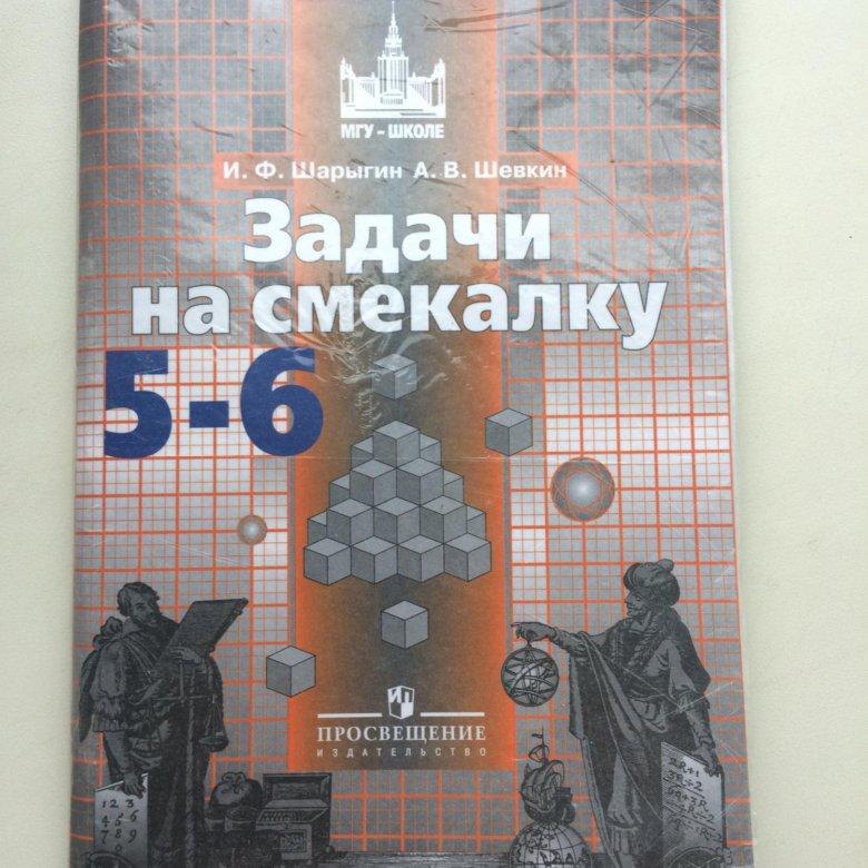 Шарыгин смекалку гдз задачи шарыгин на 5-6