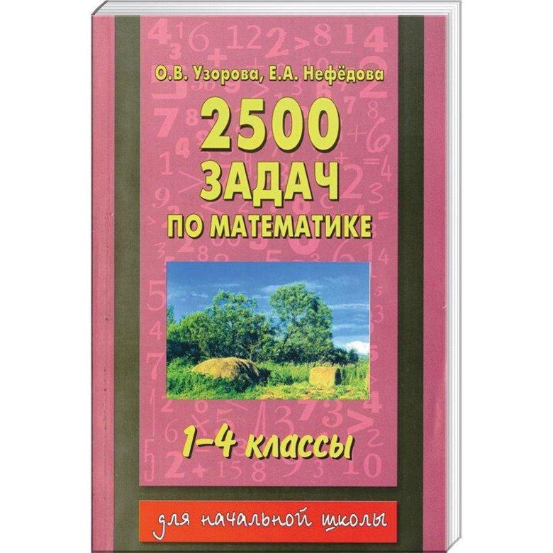 УЗОРОВА 2500 ЗАДАЧ ПО МАТЕМАТИКЕ 1 4 КЛАСС СКАЧАТЬ БЕСПЛАТНО