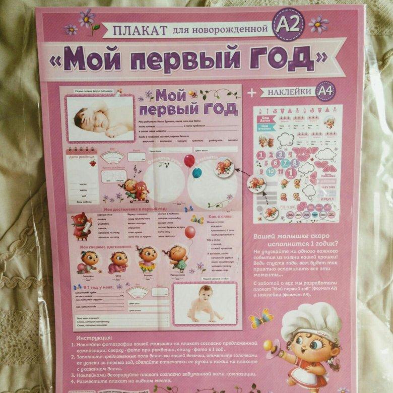 Постер мой первый годик