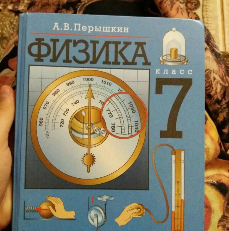 Картинки учебника по физике
