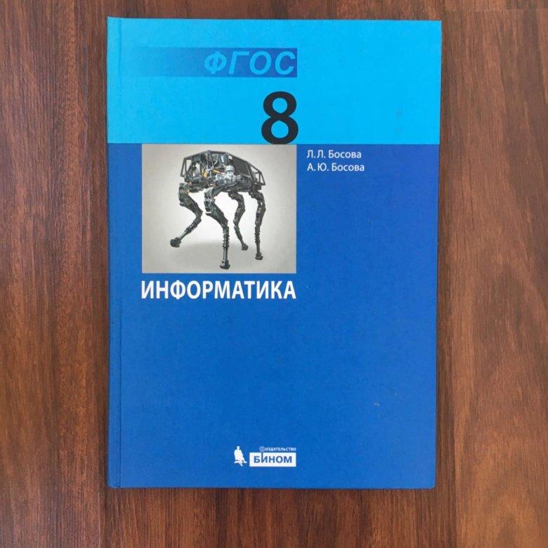 8 учебник класс информатике фгос гдз 2018 не босова по
