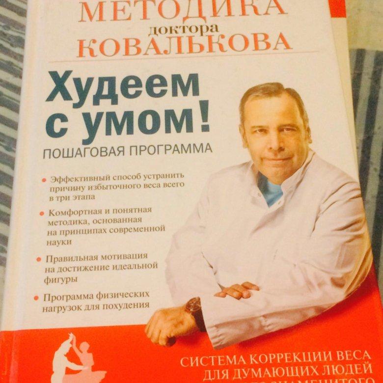 Похудел диете ковалькова