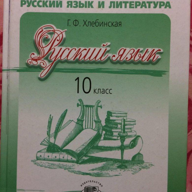 хлебинская решебник по русскому