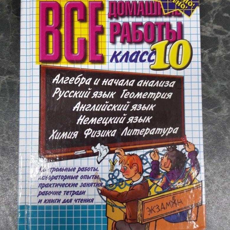 Решебник для 10 класов