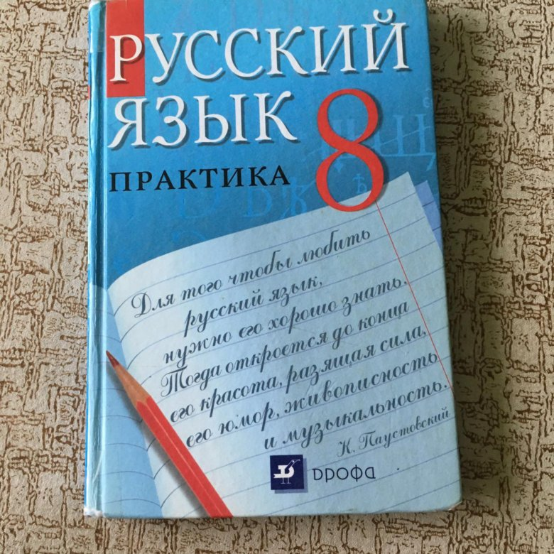 ПИЧУГОВ РУССКИЙ ЯЗЫК ПРАКТИКА 8 КЛАСС СКАЧАТЬ БЕСПЛАТНО