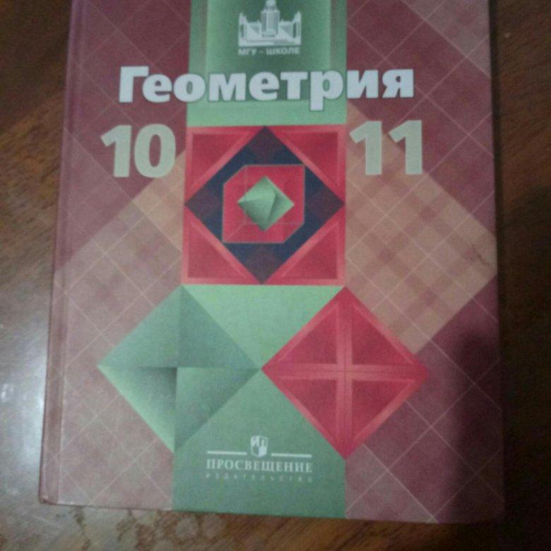 ПРОГРАММА БУРМИСТРОВОЙ ПО ГЕОМЕТРИИ 10 11 КЛАСС СКАЧАТЬ БЕСПЛАТНО