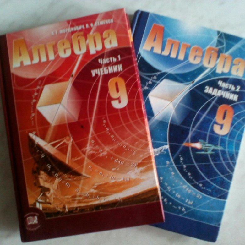 фото учебника алгебры тогда и сейчас кандиру