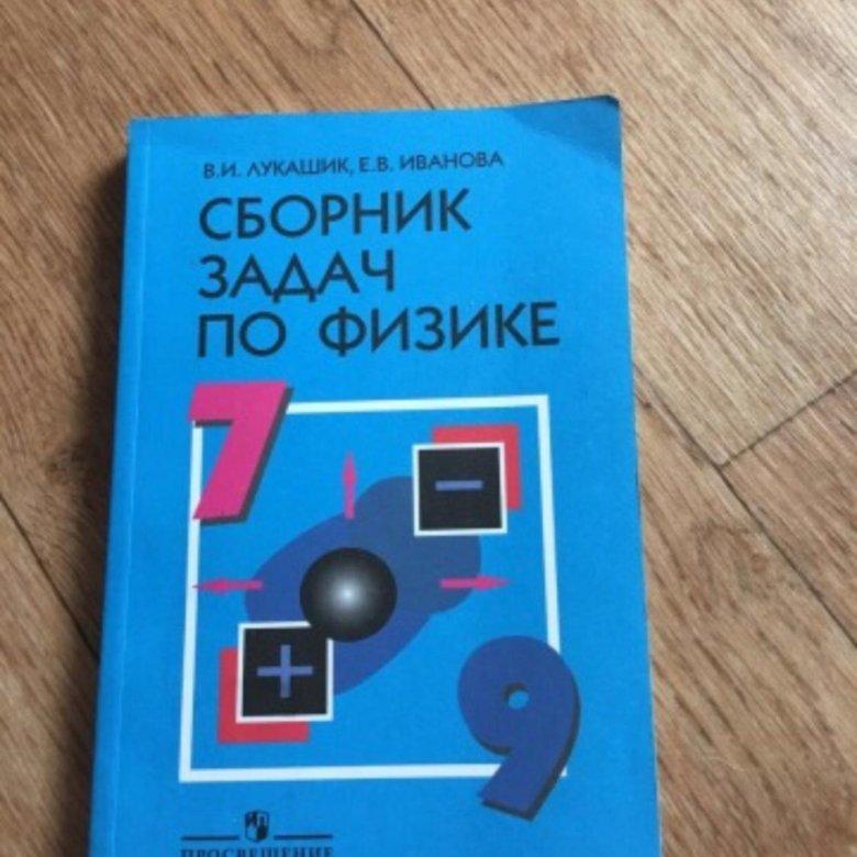 Гдз Сборник Задач По Физики За 7 8 Класс