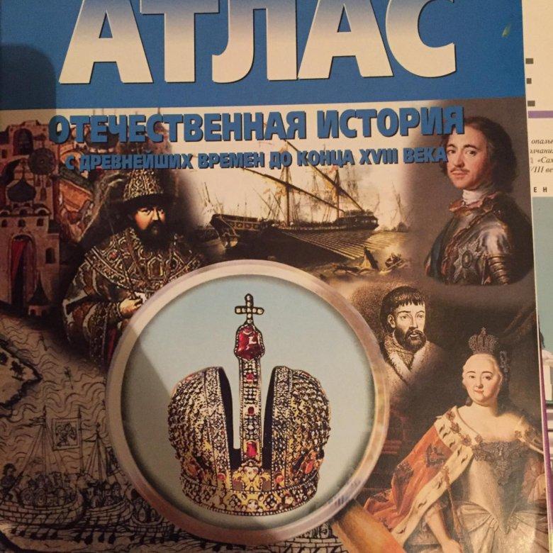 Картинки атласа по истории