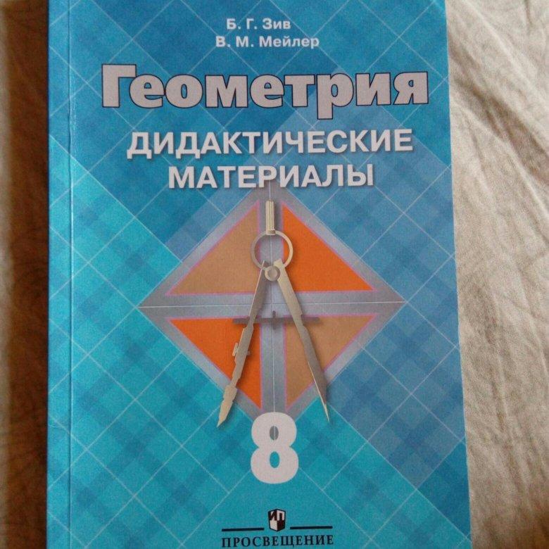 геометрия 8 алгебра класс задачник