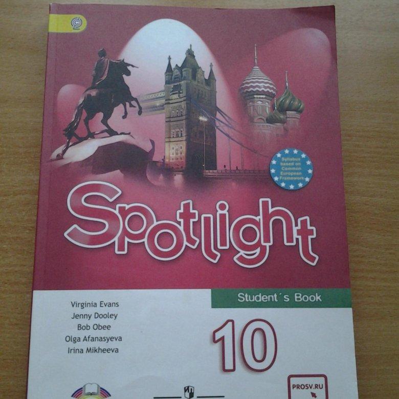 класс гдз spotlight смотреть английский 10