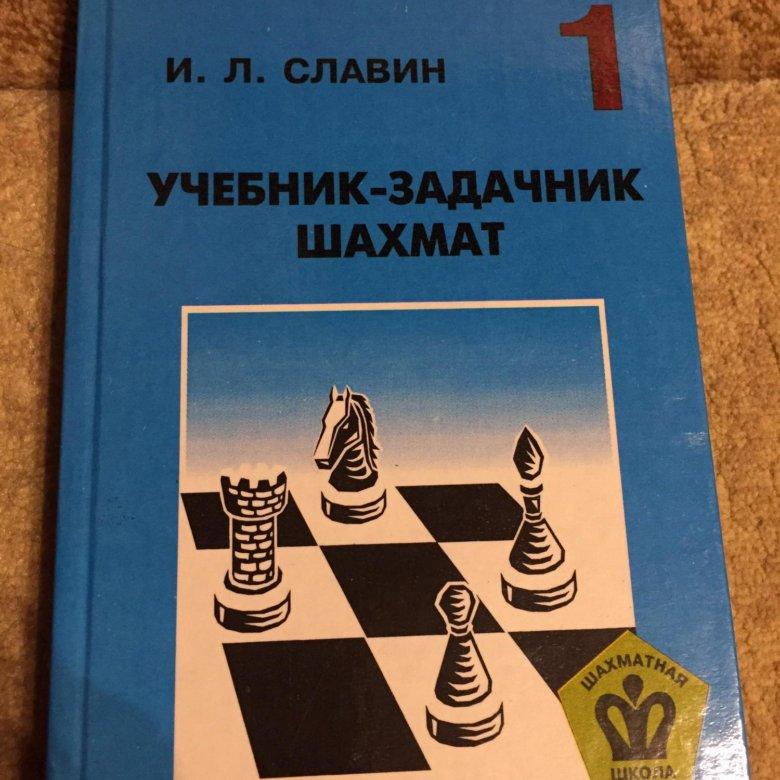 учебник шахмат славин читать задачник