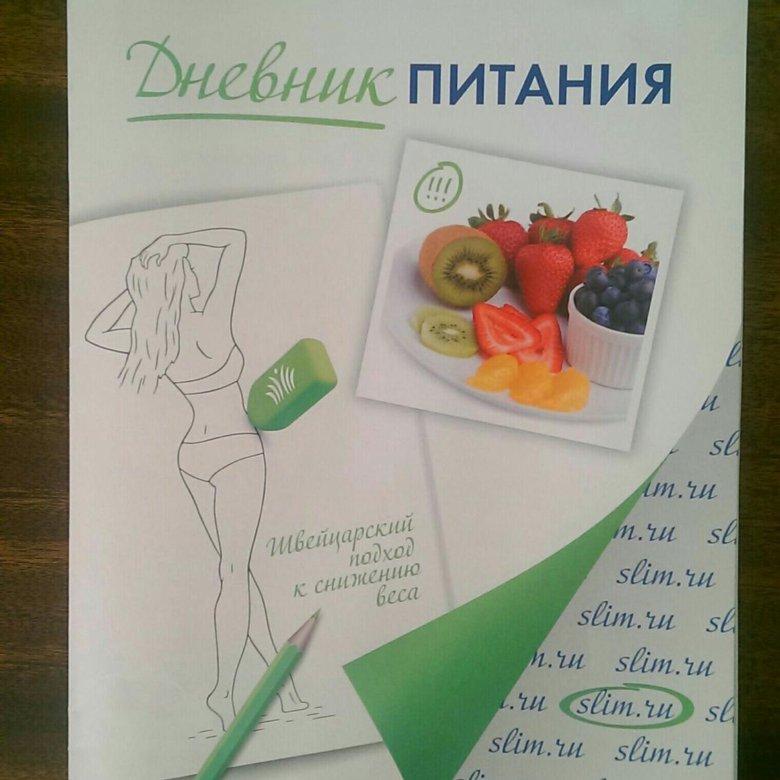 Личный Дневник О Диете. Дневник похудения: образец, как вести
