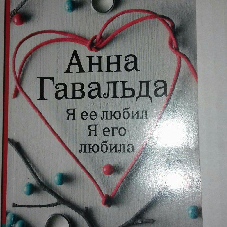 АННА ГАВАЛЬДА Я ЕЕ ЛЮБИЛ СКАЧАТЬ БЕСПЛАТНО