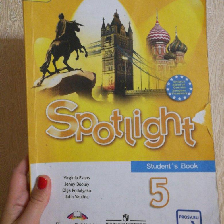 spotlight решебник 7 класс скачать английский