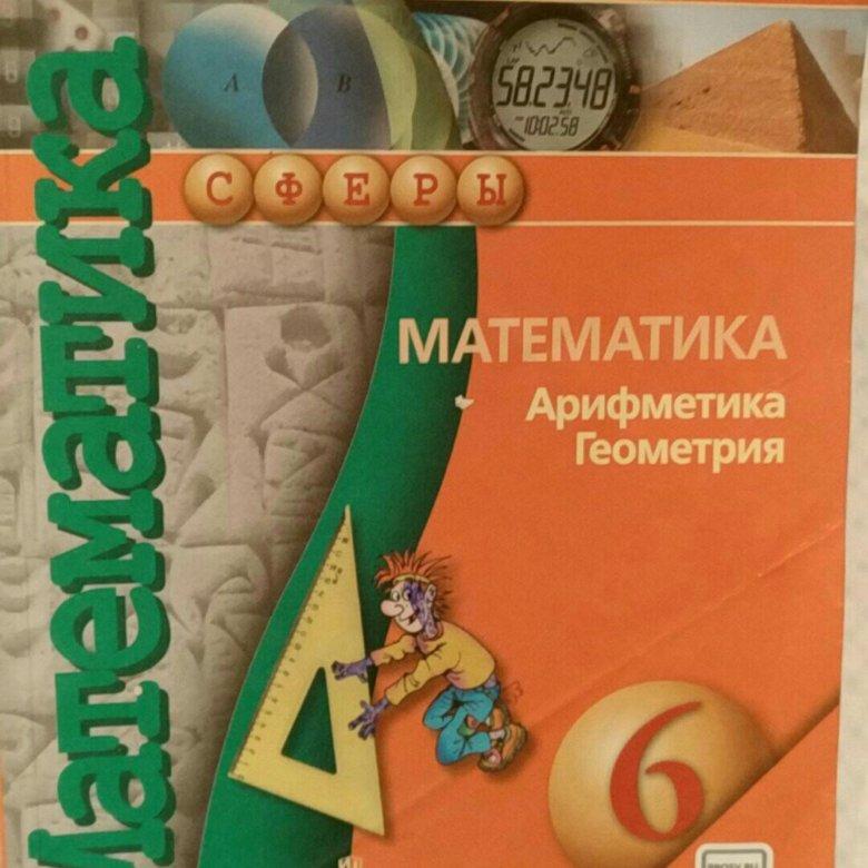 бунимович математика 6 класс задачник читать