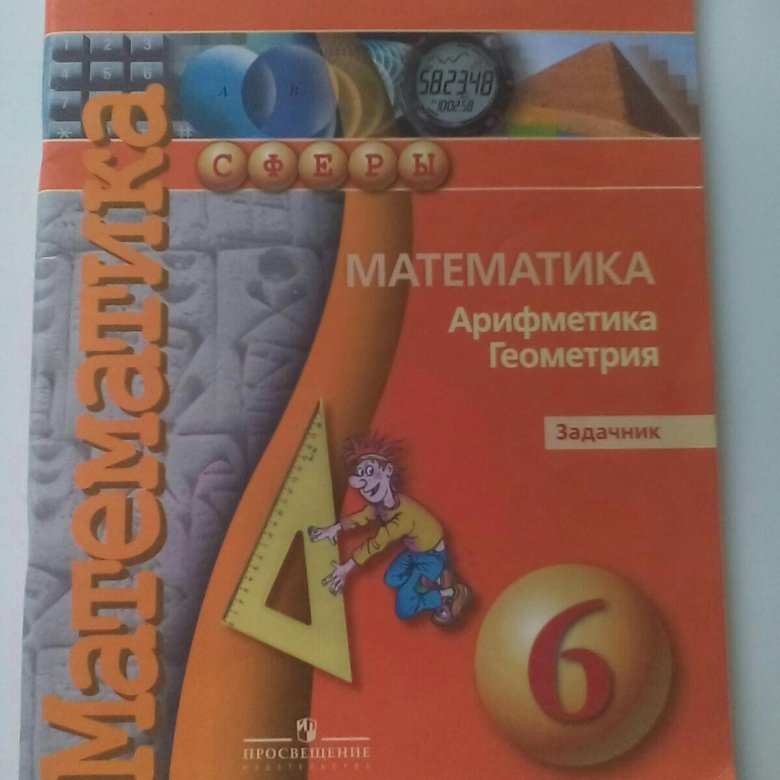 математике класс по задачник 6-7
