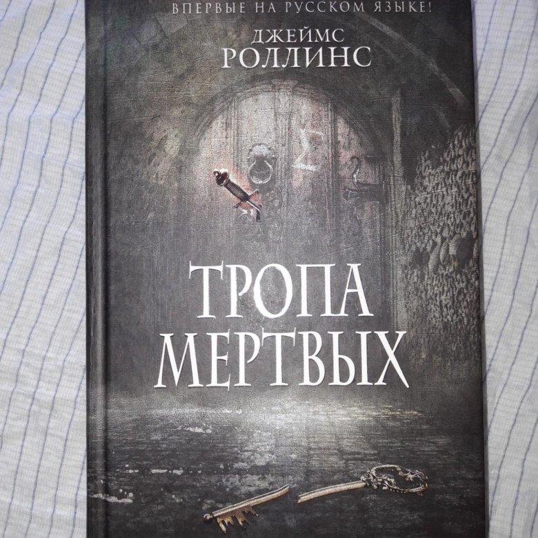 ДЖЕЙМС РОЛЛИНС ТРОПА МЕРТВЫХ СКАЧАТЬ БЕСПЛАТНО