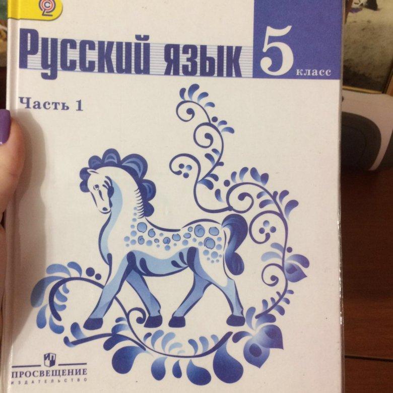 класс русскому просвещение часть 5 по 2 решебник