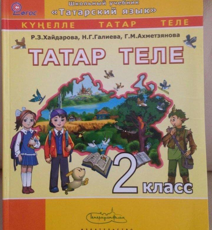 мияссарова файзрахманова татар теле 3 класс