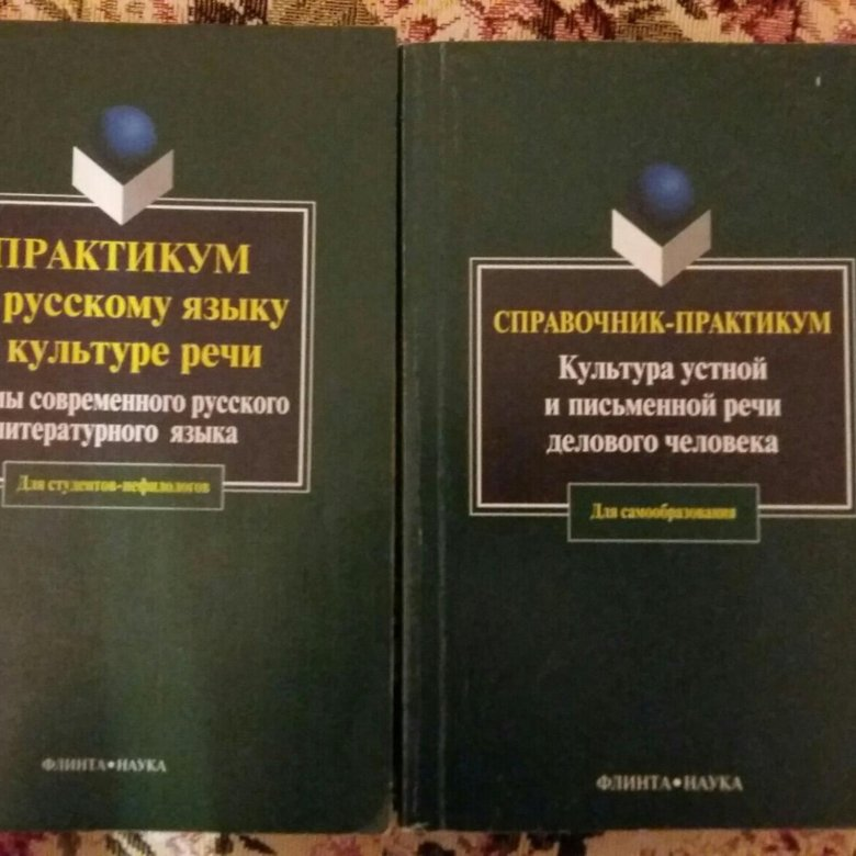 Решебник Практикум По Русскому Языку И Культуре Речи Проскурякова
