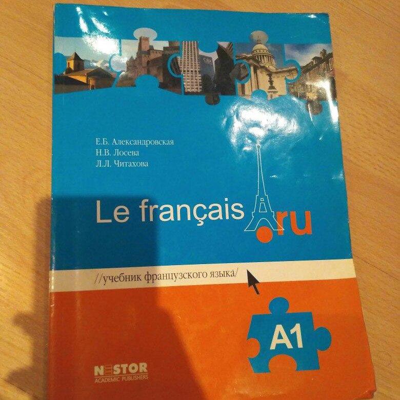 Александровская учебник по французскому