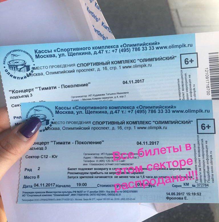 сколько стоят билеты на концерт тимати в москве