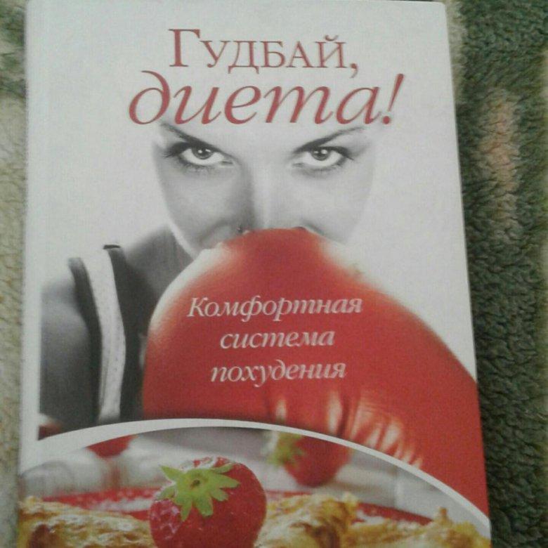 Гудбай диета купить украина