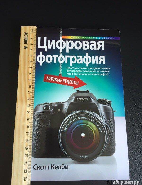 возвращались книги по фотографии должны быть завод