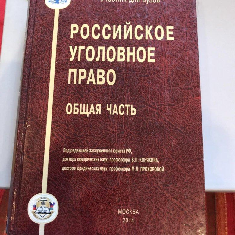 стандартный книги по уголовному праву входом музей стоит