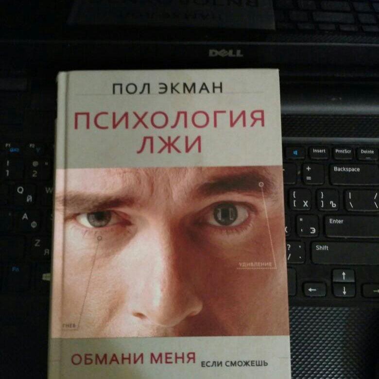 картинки книги обмани меня готовят меры