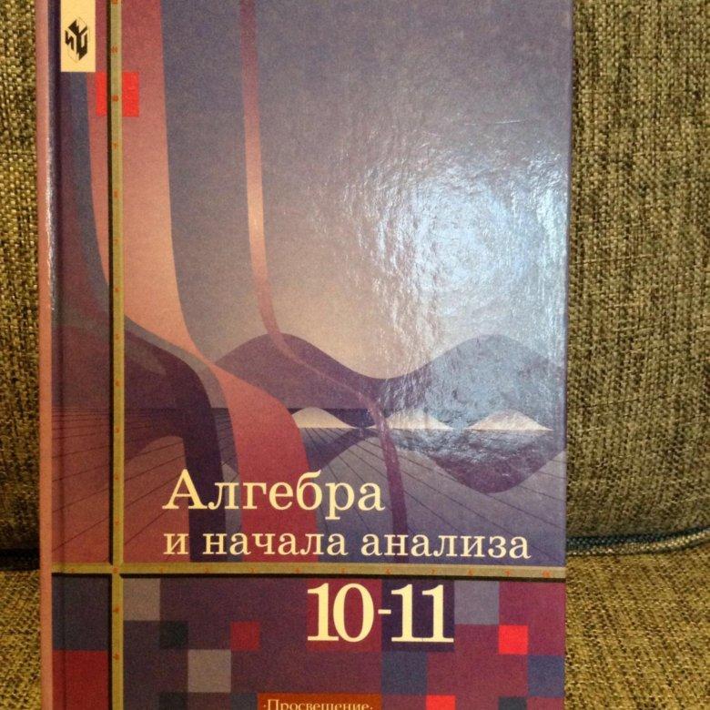 Просвещение алгебра класс гдз 11 издательство