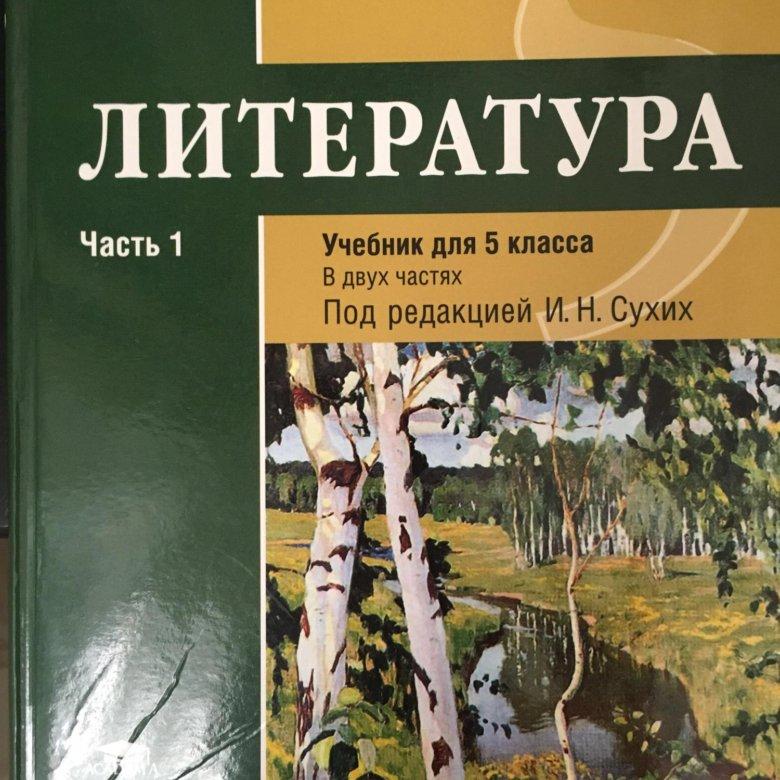 решебник литературы часть первая