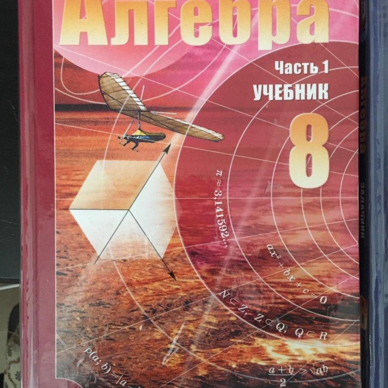 8 класс алгебра учебник гдз