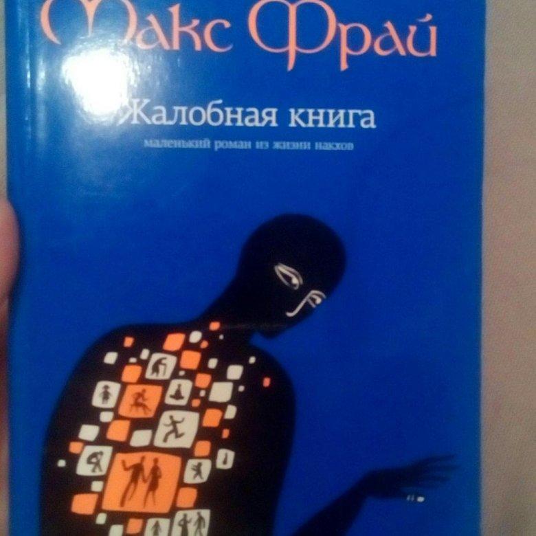 ФРАЙ ЖАЛОБНАЯ КНИГА СКАЧАТЬ БЕСПЛАТНО